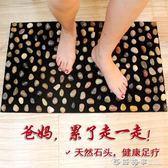 雨花石鹅卵石足底按摩垫家用足疗走毯石子路指压板按摩器男女QM    西城故事