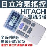 HITACHI 日立冷氣遙控器 IE05T 全系列可用 冷暖冷氣遙控器 分離式 窗型 IE06T2 RAR-2C8 ZE-02T.RAR-3B1