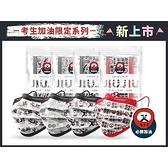 親親 JIUJIU 成人醫用口罩(5入)考生加油款 款式可選【小三美日】 MD雙鋼印