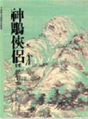 (二手書)神鵰俠侶(4)