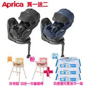 【買一送二】Aprica Fladea grow ISOFIX Premium平躺型臥床椅(黑山/嵐山)