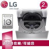 聊聊可議價★送不鏽鋼燉鍋+洗衣紙2盒【LG樂金】2公斤MiniWash加熱洗衣機WT-D200HV 含基本安裝