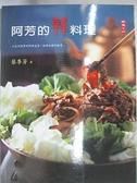 【書寶二手書T1/餐飲_J2E】阿芳的韓料理_蔡季芳