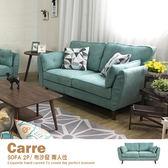 布沙發 兩人位沙發(另有L型、三人位)布套可拆洗 布色可挑選 品歐家具【1537-2P】