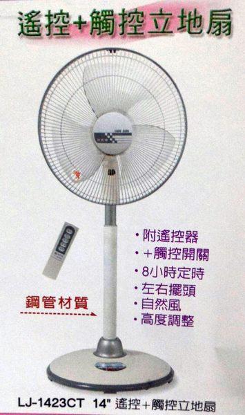 良將 14吋 遙控 + 觸控 立地扇 鋼管材質 LJ-1423CT / LJ-1423