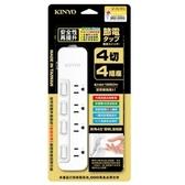 kinyo 4切4座3P安全延長線組2.7M