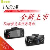 【真黃金眼】DOD LS375W 行車紀錄器 【贈16G卡】 【另售 Mio、GARMIN、征服者】