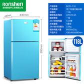 冰箱118L家用小型電冰箱出租房制冷藏冷凍箱 靜音 全館免運220v igo