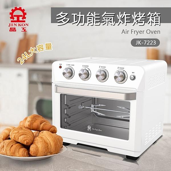 豬頭電器(^OO^) - 【晶工牌】24L多功能氣炸烤箱(JK-7223)