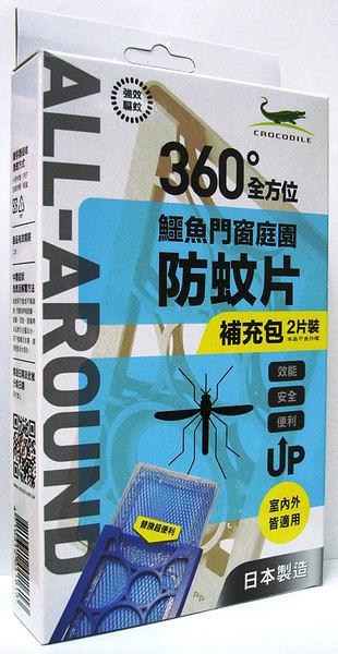 【鱷魚門窗庭園防蚊片】驅蚊 防蚊 吊掛 驅蚊掛  驅蟲 可攜帶設計 1606 [百貨通]