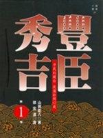 二手書博民逛書店 《豐臣秀吉(一)(小說歷史21) J1021》 R2Y ISBN:9573226367