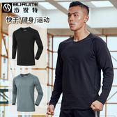 健身服男長袖速干衣跑步運動訓練上衣