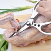 日本全不銹鋼廚房剪刀強力雞骨剪家用剪刀食物剪烤肉剪殺魚剪刀 夏洛特