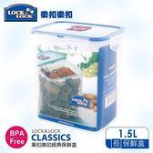 樂扣樂扣 CLASSICS系列高桶保鮮盒 長方形1.5L