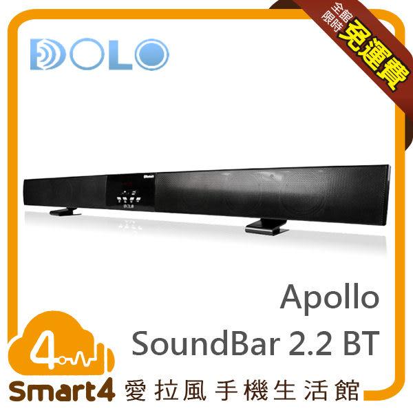 【愛拉風x藍芽喇叭專賣】歡迎試聽 DOLO Apollo 阿波羅 SoundBar BT 2.2聲道 家庭劇院 藍牙音響揚聲器