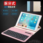 ipad鍵盤 平板電腦蘋果9.7英寸套殼新款ipad藍芽鍵盤保護套網紅Pro10帶 城市科技