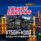 【快譯通】V75GH+H300 星光級 3.0吋 GPS 雙鏡頭行錄器