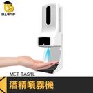 全自動測溫 熱銷 一體機 洗手機 非接觸 酒精噴霧機 立式皂機 給皂機 防疫TAS1L (台灣出貨)