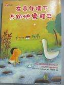 【書寶二手書T9/家庭_HQP】在童年播下5顆快樂種子_EdwardMHal