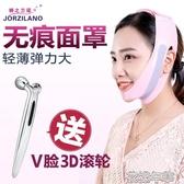 瘦臉面罩提拉緊致小V臉部皮膚防下垂神器雙下巴法令紋瘦臉貼 快速出貨