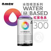 『ART小舖』西班牙蒙大拿MTN WB啞光水溶性 噴漆 300ml 紅紫色系 單色自選