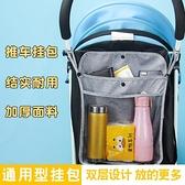 嬰兒車掛包收納袋掛袋手推車掛包網袋網兜嬰兒傘車收納儲物袋通用 童趣屋