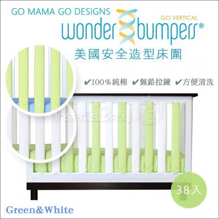 ✿蟲寶寶✿【美國GO MAMA GO DESIGNS】安全造型床圍/100%純棉-綠&白 38入組
