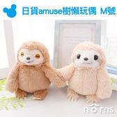 Norns【日貨amuse樹懶玩偶 M號】日本正版 絨毛娃娃  鈕扣手掌 卡通動物 療癒可愛 親子禮物