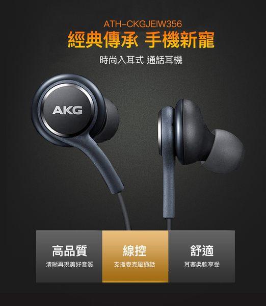 SAMSUNG Galaxy S9 Plus AKG 線控原廠雙耳耳機 NOTE 8 NOTE 9 S8 S8+ 3.5MM 入耳式編織耳機 EO-IG955