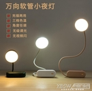 意万向软管小夜灯 可折叠式学生阅读护眼灯 床头USB充电LED台灯 『新佰數位屋』
