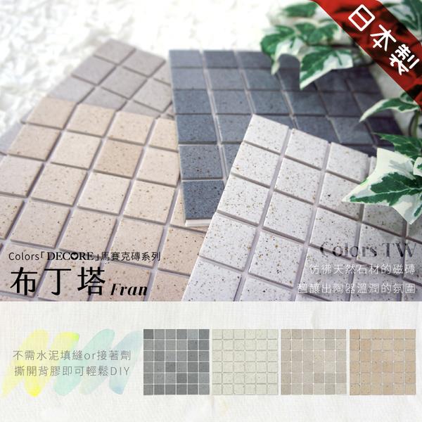 馬賽克貼片【布丁塔】 3D立體馬賽克壁貼 磁磚貼 自黏馬賽克 馬賽克磁磚DIY 立體壁貼 壁磚貼