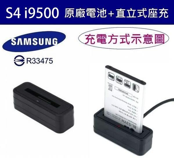 【免運費】三星 S4【原廠電池配件包】i9500 GALAXY J N075T Grand 2 G7102 G7106【原廠電池+直立式充電器】