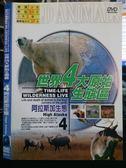 影音專賣店-O15-032-正版DVD*紀錄【世界四大原始生態區4-阿拉斯加生態】-廣大的阿拉斯加99%的陸地