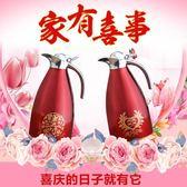結婚婚慶陪嫁家用紅色一對不銹鋼暖壺暖瓶喜慶熱水瓶保溫壺保溫瓶 英雄聯盟