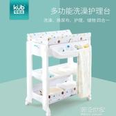 可優比新生兒寶寶洗澡台浴盆護理台多功能台折疊嬰兒護理台尿布台MBS『潮流世家』
