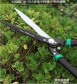 籬笆工具綠籬剪草坪修剪樹枝園藝剪刀園林修枝剪花剪粗枝大剪刀  朵拉朵衣櫥