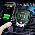 無線充電器 車上手機支撐架全自動感應多功能萬能通用網紅車載無線充電器改裝 京都3C