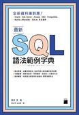 最新 SQL 語法範例字典