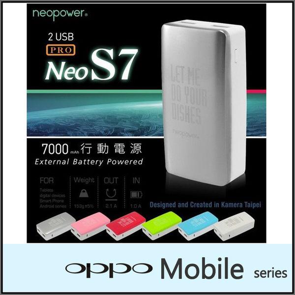 ★Neo power Neo S7 Pro 7000mAh/行動電源/OPPO Find 7/Find 7a/Yoyo R2001