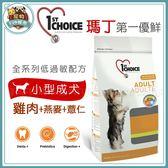寵物FUN城市│瑪丁 低過敏 小型成犬2.72kg (雞肉+燕麥+薏仁) 1st choice 犬糧 狗飼料
