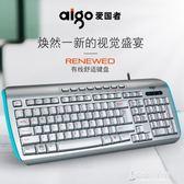 有線限鍵盤台式筆記本電腦家用裝機辦公商務游戲吃雞防水 【東京衣秀】