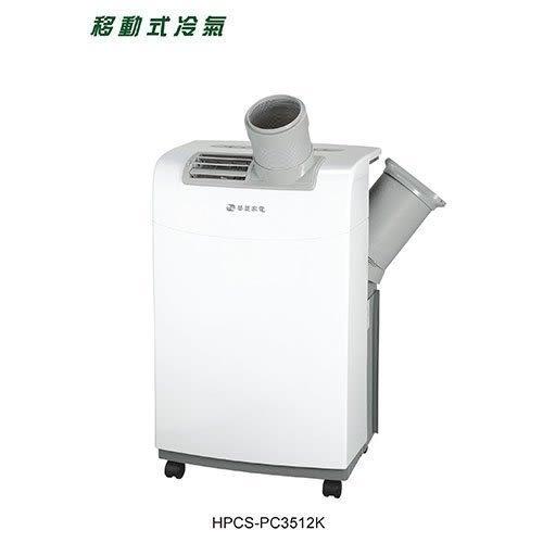 《長宏》 華菱移動式冷氣3.5kw 【HPCS-PC3512K】220V電壓 約5-6坪 可刷卡~免運費