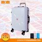 【JL精品工坊】日本MOM 21吋PP玫瑰金鋁框硬殼行李箱/旅行箱/登機箱/拉桿箱