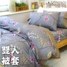 100%精梳棉-雙人被套【如沐春風】台灣製造 大鐘印染 #柔軟不悶熱 #精品