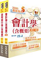 【鼎文公職‧國考直營】2H239-2020年【推薦首選】金融基測考科Ⅰ(套書)