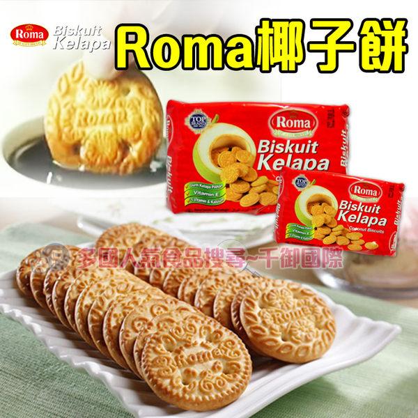 印尼roma Biskuit Kelapa椰子餅 輸入yahoo88 滿888折88