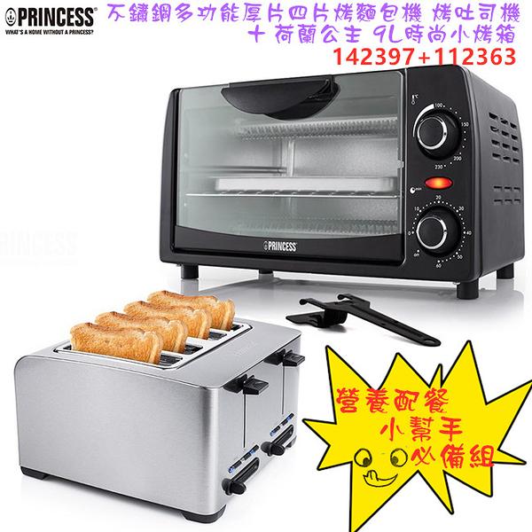 【超值組合】荷蘭公主 142397+112363 Princess 不鏽鋼多功能厚片四片烤麵包機 烤吐司機+9L時尚小烤箱