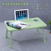电脑桌子 便攜學生宿舍折疊筆記本車用電腦桌床上兒童懶人桌塑料學习小桌子 俏女孩