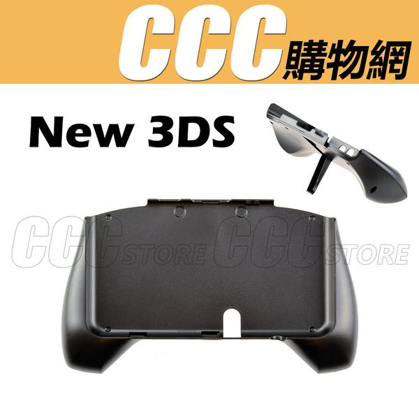 new 3DS握把 主機握把 手把 手把支架 主機架 主機手把架 NEW 3DS 專用 黑