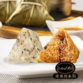 i3 ideal meat-未來肉滷香粽子1包(5顆/包)+客家粿粽子1包(5顆/包)